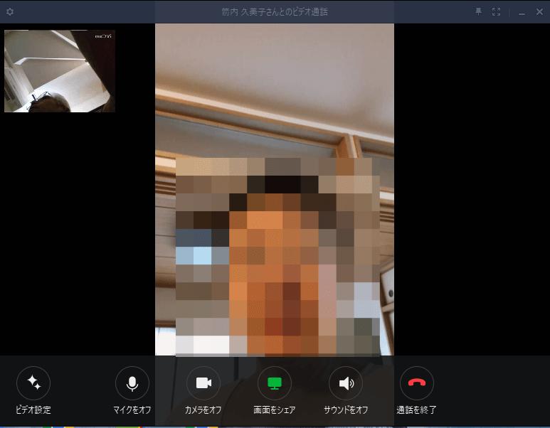 LINEのビデオ通話