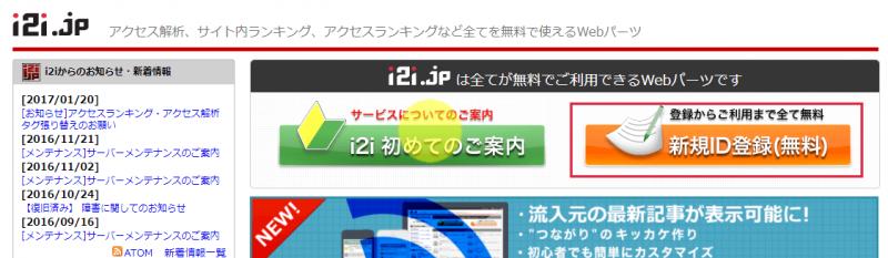 i2iへの登録入口