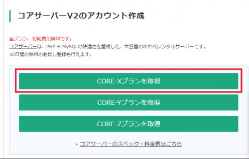 core 202