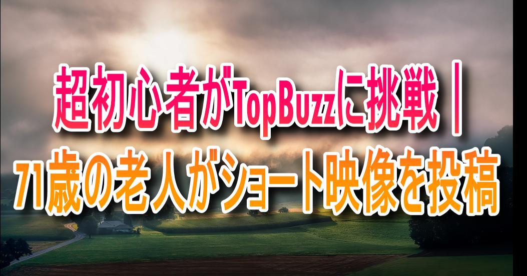 TopBuzzアイキャッチ画像