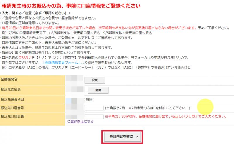 インフォトップアフィリエイター振込銀行口座の登録