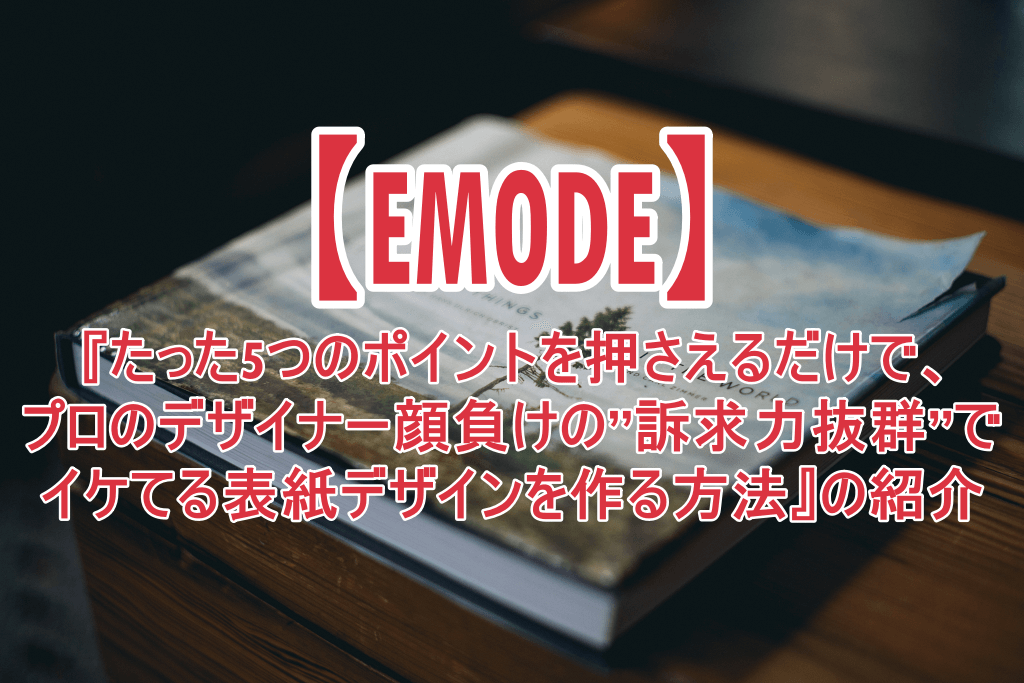 emode