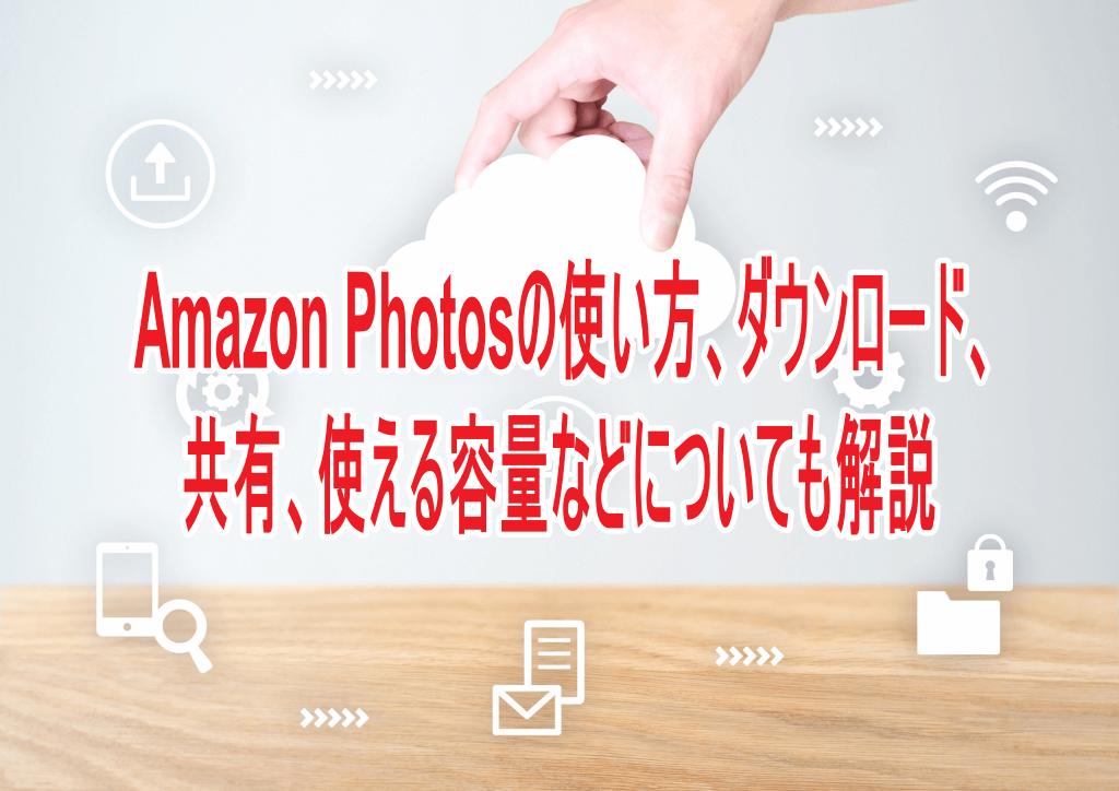 amazonphotos001