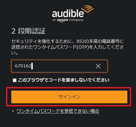 audible03