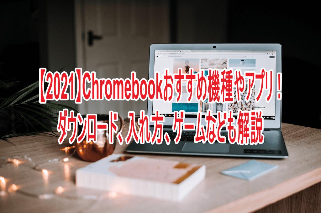 chromebook01