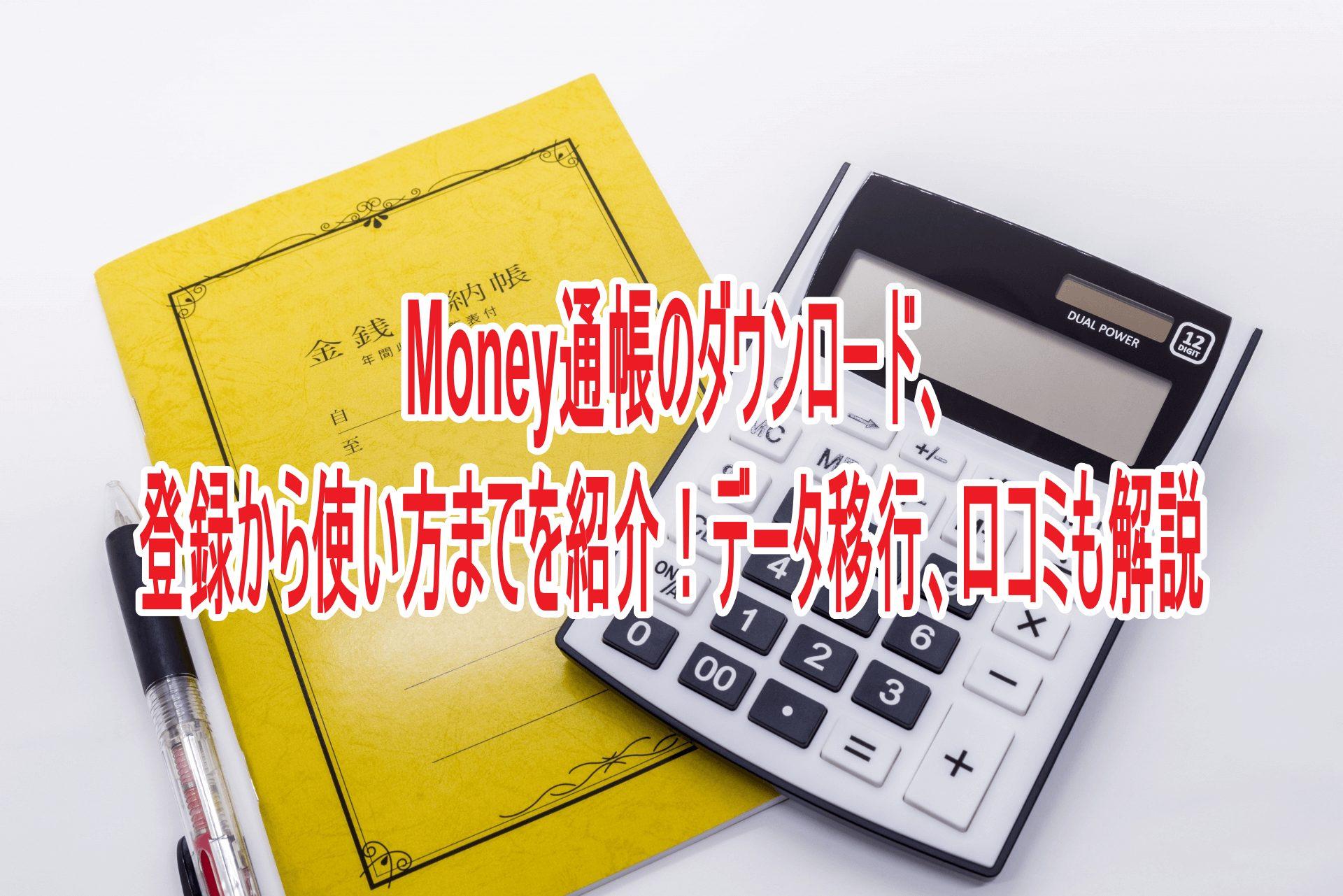 moneytuchou01