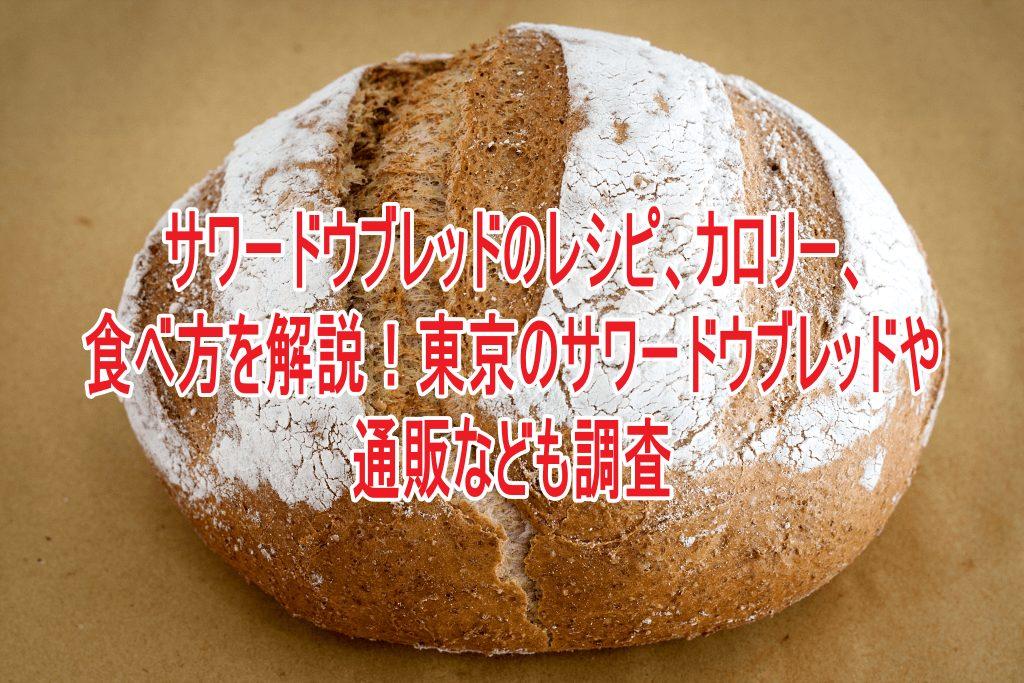 sawadobread