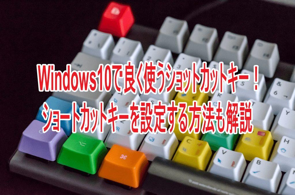 windowsshortcutkey01