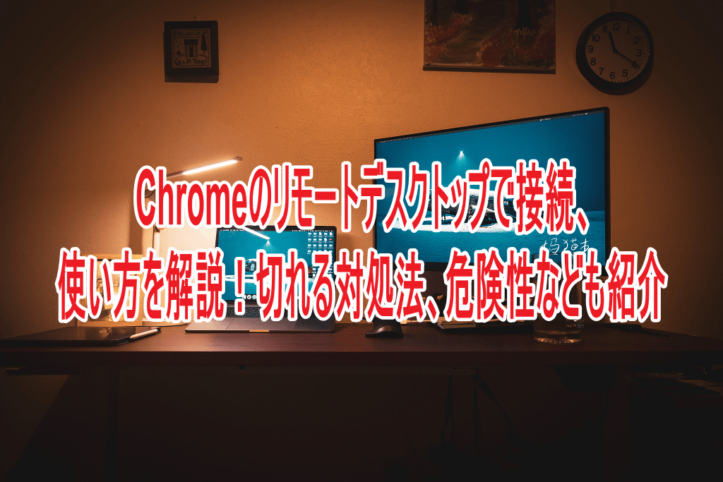 chromeremotedesktop01