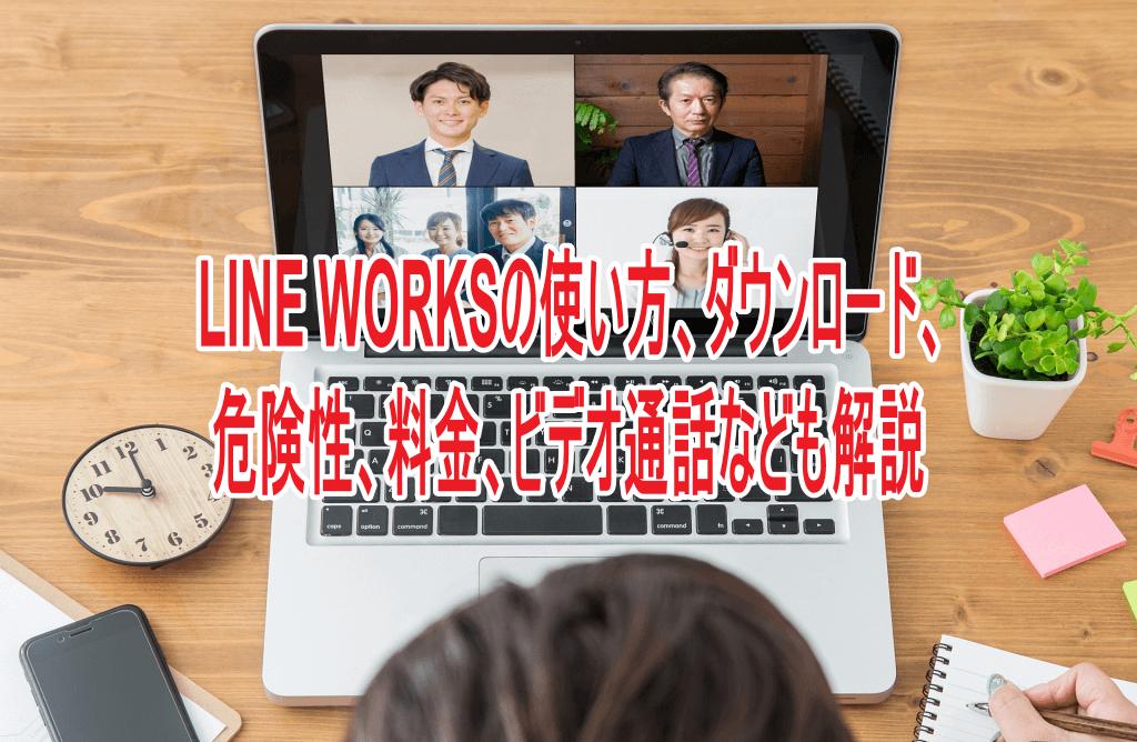 lineworkscyapucha01